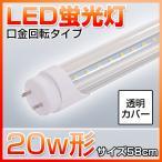 LED蛍光灯 20w形 直管 58cm クリアタイプ 口金回転 蛍光管 20型 昼光色 昼白色 電球色 グロー式工事不要