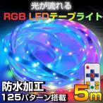 流れるLEDテープライト 5m RGB 防水 12V SMD5050 光が流れる LEDテープ WS2811 125種類 リモコン操作 コントローラー付