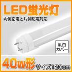 LED蛍光灯 40w形 直管 120cm 口金回転 昼光色 電球色 両側給電/片側給電対応 led 蛍光管 40型 グロー式工事不要
