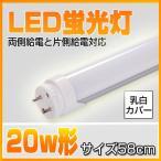 LED蛍光灯 20w形 直管 58cm 口金回転 昼光色 電球色 両側給電/片側給電対応 蛍光管 20型 グロー式工事不要