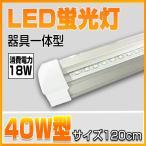 LED蛍光灯 器具一体型 40W形 120cm クリアカバー 昼光色 電球色 100V/200V対応