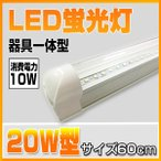 LED蛍光灯 器具一体型 20W形 60cm クリアカバー 昼光色 電球色 100V/200V対応