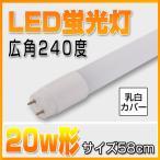 LED蛍光灯 20w形 直管 58cm 広角240度 昼光色 電球色 蛍光管 20型 グロー式工事不要