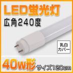 LED蛍光灯 40w形 直管 120cm 広角240度 昼光色 電球色 led 蛍光管 40型 グロー式工事不要