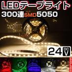 LEDテープライト 24V 5m LEDテープ 5m 300連5050SMD 白ベース 正面発光 全5色