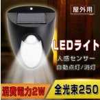 LEDソーラー ライト 人感 センサーライト +微光 光センサー 明るさセンサー ソーラーライト ソーラー充電 LEDガーデンライト電飾 省エネ 自動点灯