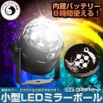 ステージライト LED ムービングライト ライト ミニ ミラーボール  USB式 舞台LED カラオケ 舞台効果 舞台照明 U`King