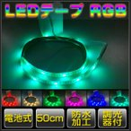 LEDテープライト 電池式 RGB 防水 50cm 15連5050SMD 白ベース ミニ調光器付