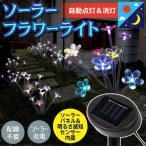 電気代0円! ソーラー充電 かわいい ソーラーフラワーライト 埋め込み式 LEDソーラーライト 向き 長さ 変更可