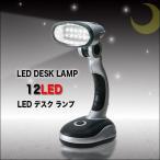 12灯LEDスタンド フラッシュライト LED照明 懐中電灯