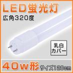 LED蛍光灯 40w形 直管 120cm 広角320度 グロー式工事不要 昼光色 昼白色 電球色