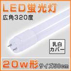 LED蛍光灯 20w形 直管 58cm 広角320度 昼光色 昼白色 電球色 グロー式工事不要