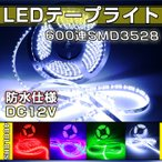 LEDテープライト 5m LEDテープ 防水 12V 600連3528SMD 黒ベース 正面発光 全4色