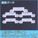 シリコンチューブ防水加工LEDテープライト用固定パーツ 5050SMD LEDテープ シリコンチューブ型用 5個