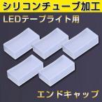 シリコンチューブ防水加工LEDテープライト用エンドキャップ 5050SMD LEDテープ シリコンチューブ型用 5個