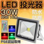 LED投光器 屋外 LED投光器 30W  リモコン付き 16色RGB 防水防塵 調光調節 イルミネーション スタンド ステージ LEDスポットライト