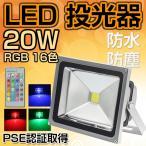 LED 投光器 20W リモコン付き 16色RGB 防水防塵 調光調節 イルミネーション スタンド ステージ LEDスポットライト