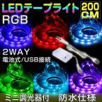 LEDテープライト  RGB 防水 USB/電池式 2WAY 200cm 60連5050SMD 白ベース ミニ調光器付