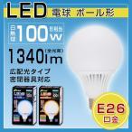 OHM LEDボール球 広配光 15.8W 電球色 LDG16L-G AS20  口金直径26mm