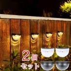 LEDソーラーライト 壁掛け 屋外 明るい led ガーデンライト ソーラー おしゃれ 明暗 センサーライト 庭 玄関 防犯 昼白色 電球色