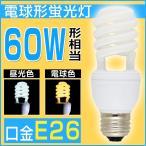 電球形蛍光灯 60W形相当 E26 スパイラルタイプ 26口金 電球色 昼光色