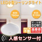 LEDシーリングライト 小型 人感センサー+光センサー付 小型ledシーリングライト 60W相当 電球色 760lm 昼光色 810lm 天井照明 コンパクト