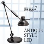 wasser デスクライト led おしゃれ 学習机 目に優しい LEDデスクライト LEDデスクスタンド アームライト アンティーク タッチ式無段階調光 調色  電気スタンド