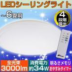 シーリングライト led 6畳 4段階調光 リモコン付 おしゃれ インテリア照明 昼光色 電球色 オーム電機