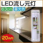 LED流し元灯 20W形相当 蛍光灯引きひも スイッチ付き LEDキッチンライト 配線工事必要 昼光色 オーム電機
