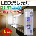 LED流し元灯 15W形相当 LEDキッチンライト 人感センサー付き 蛍光灯 配線工事必要 昼光色 オーム電機