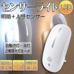 センサーライト LEDナイトライト 電球色 昼光色  人感センサー 光センサー付 おしゃれ NIT-AE3LA NIT-AE3DA オーム電機