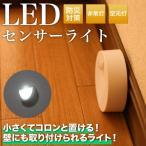 LED人感センサーライト電池式 明るい 小型 高輝度 玄関 廊下 リビング キッチン トイレなど