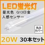 ショッピングLED LED蛍光灯 20W形 1000lm 直管 人感センサー付き グロー式工事不要 G13口金 LEDライト 通路 倉庫 取付簡単 昼光色 30本セット