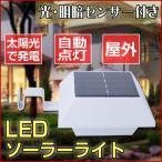 ソーラーライト 屋外 おしゃれ LEDセンサーライト 太陽光発電 簡単設置 生活防水 屋根 壁掛け 庭 ガーデン 玄関 屋外照明 防犯 常夜灯 照明器具