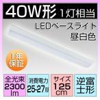 OHM オーム電機 LEDベースライト 逆富士形 40W型 2300lm 125cm 昼白色 直付け逆富士 1灯相当 LEDランプ LT-B2000C2-N