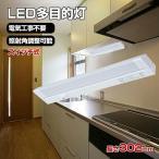オーム電機 OHM LED多目的灯 スイッチ式 長さ30cm 電球色 昼光色 led 流し元灯 キッチンライト LEDライト 工事不要 LT-NLDM05L-HN LT-NLDM05D-HN