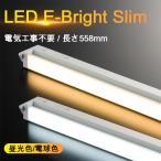 オーム電機 OHM LED多目的灯 スイッチ式 長さ56cm 電球色 昼光色 led 流し元灯 キッチンライト LEDライト 工事不要 LT-NLDM10L-HN LT-NLDM10D-HN