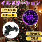 ソーラー 充電-商品画像