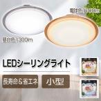 LEDシーリングライト LEDミニシーリング 天井照明 簡単取付 ライト電球色1100lm 昼白色1300lm 省エネ 小型 おしゃれ