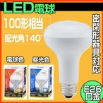 LED電球 E26 100W形相当 屋内用 密閉形器具対応 広角タイプ OHM オーム電機 レフランプ形 配光角140° 電球色 昼光色