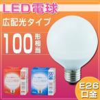LED電球 E26 100W相当 電球色 昼光色 ボール電球 省エネ LED 1362lm LED 広配光タイプ 配光角度230° ボール球形 100形相当 OHM オーム電機