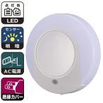 LEDナイトライト コンセント差込 明暗センサー付 屋内用 スタンドライト ナイトライト 調光タイプ AC電源 絶縁カバー オーム電機 ホワイト