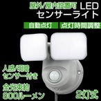 LEDセンサーライト 屋外 屋内 人感 明暗センサー付き2灯式 800lm コンセント 自動点灯 室内 廊下 階段 玄関 照明 防犯ライト 照明器具