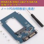 mSATA SSD to 2.5 SATA 変換アダプター ノートPC の HDD 換装に最適