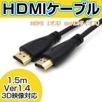 HDMIケーブル 1.5M HDMI (オス) to HDMI(オス) 1.4規格 ビデオ コード ネットワークケーブル pc周辺新品 ネコポス