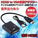 HDMI-VGA変換ケーブル HDMI to VGA変換アダプタ HDMI出力をVGAに変換 VGAケーブル  HDMIアダプタ 変換 端子 標準 HDMI用 音声出力あり!