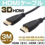 HDMIケーブル 3M HDMI (オス)to HDMI(オス) 1.4規格 メッキ仕様 ビデオ HDMI コード 3.0m ブラック