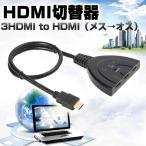 HDMI 切替器 セレクター メス→オス 3D対応 V1.4 3入力 to 1出力 TV・オーディオ・カメラ