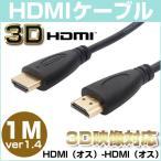 HDMIケーブル 1M HDMI (オス) to HDMI(オス) 1.4規格 ビデオ コード ネットワークケーブル pc周辺新品