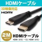 ミニ HDMI ケーブル 2M Ver1.4 HDMI (タイプA) to MINI HDMI (タイプC) ビデオケーブル